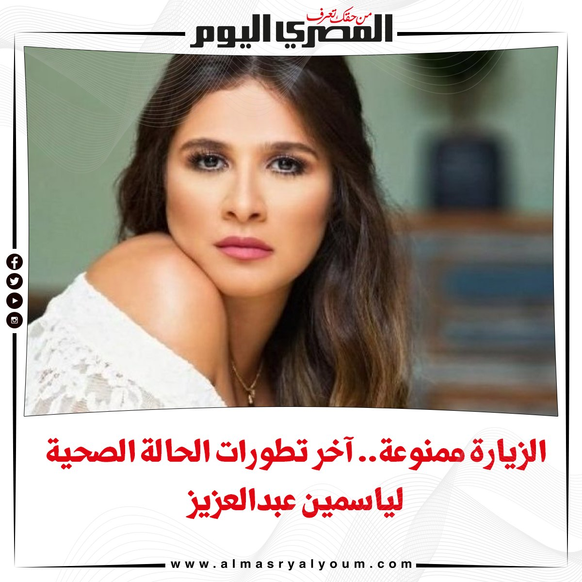 الزيارة ممنوعة.. آخر تطورات الحالة الصحية لـ ياسمين عبدالعزيز