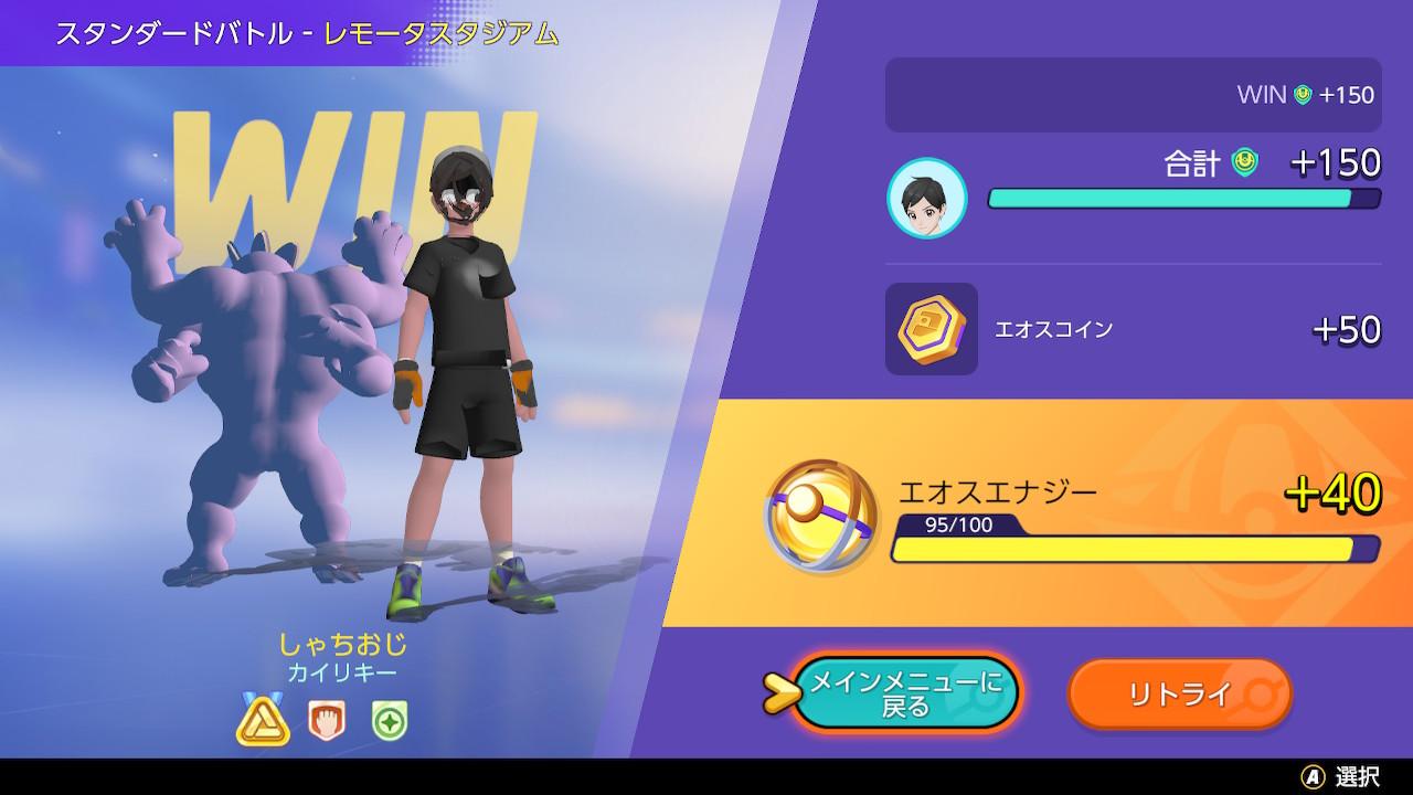 pokémon unite glitch naked machamp