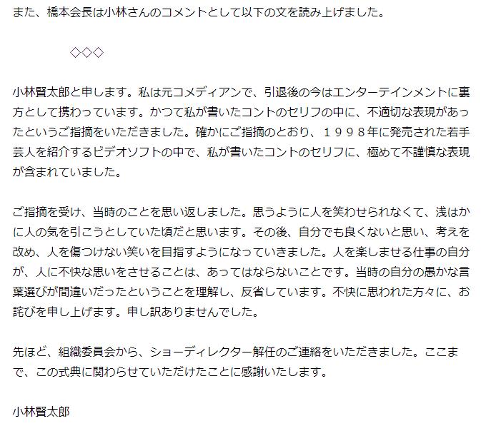 小林賢太郎の件は解任で妥当だと思うんですけど、できれば今回の件で小林賢太郎を批判するだけではなくコメントで本人が述べている考えを改め目指した人を傷つけない笑いを見て欲しいです YouTubeのラーメンズと小林賢太郎の公式チャンネルの動画は収益寄付される形になっているので #小林賢太郎