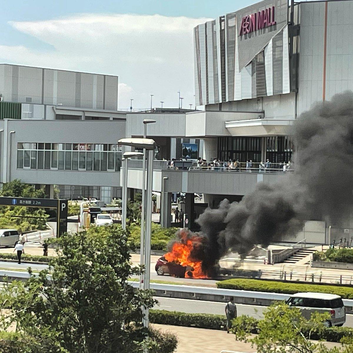幕張のイオンモールで車が燃えてる