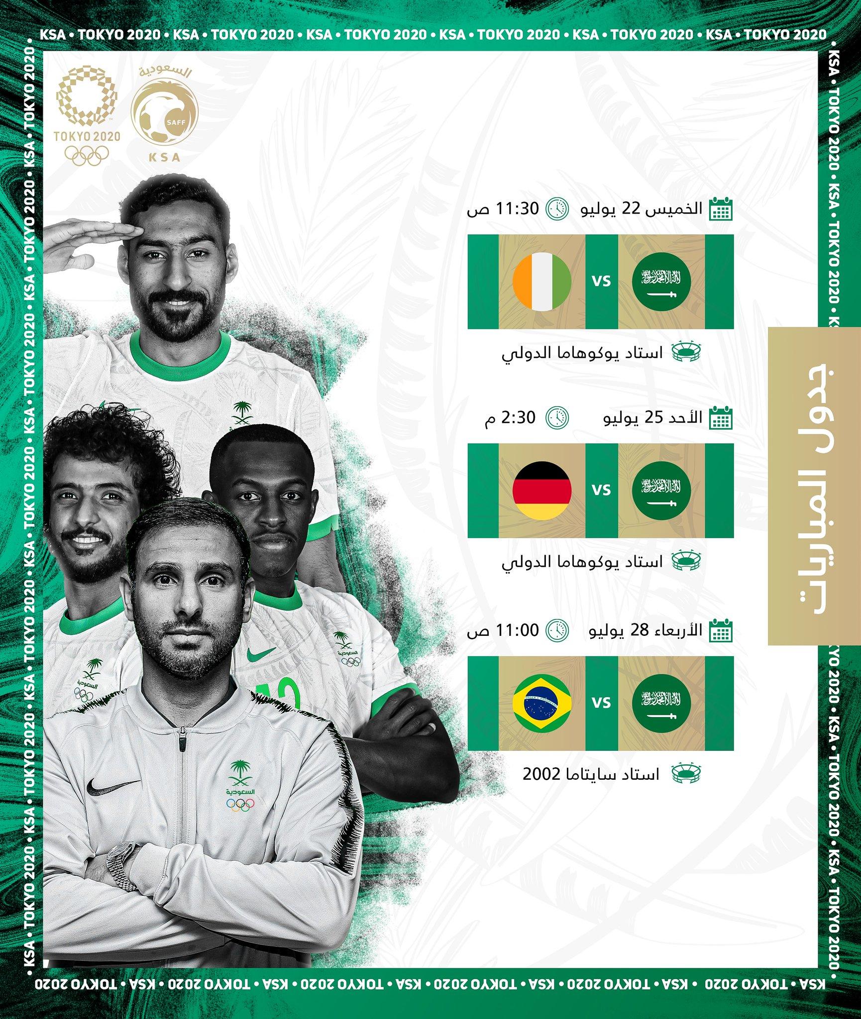 المنتخب السعودي صورة فوتوغرافية