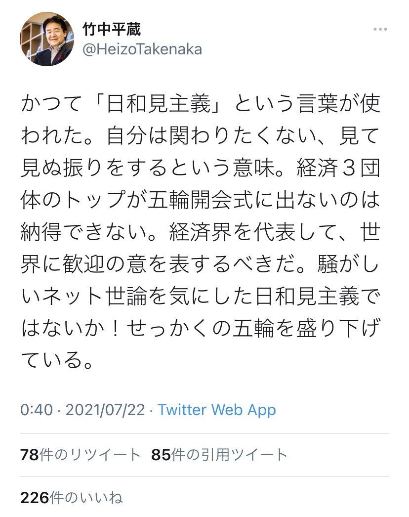 ←左 『オリンピック開会式を欠席する団体に激怒する竹中平蔵さん』  →右 『五輪開会式欠席するスポンサー』