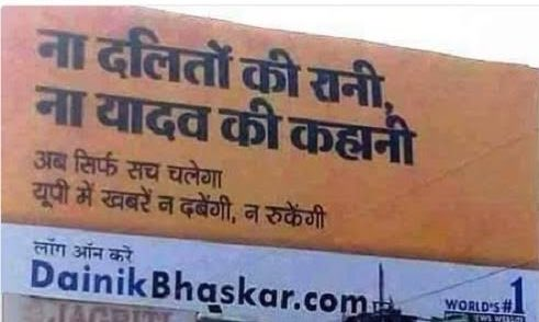 #dainikbhaskar समय समय पर भाजपाई और कांग्रेसी तो बन जाता है। लेकिन सपा, बसपा, डीएमके, आरजेडी आदि के प्रति घृणा उसका स्थायी भाव है। अभी मिली विश्वसनीयता को #दैनिक_भास्कर विधानसभा चुनाव में फिर से भुना सकता है। तब आप ये भी नहीं कह पाएंगे कि ये भाजपाई है।  #मीडिया_का_अंडरवर्ल्ड https://t.co/sQT5CaXRzJ