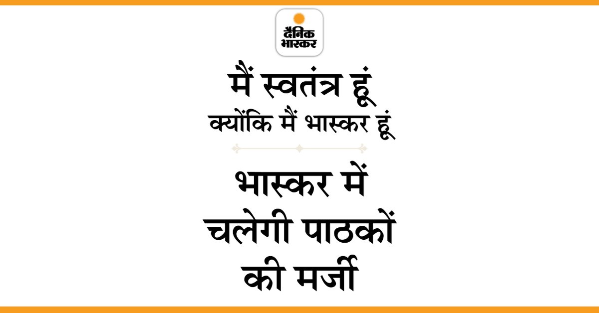 मैं स्वतंत्र हूं, क्योंकि मैं भास्कर हूं भास्कर में चलेगी सिर्फ पाठकों की मर्जी।  #स्वतंत्र_भास्कर   @pantlp @Navneet88727599 @OmGaur1 @helloavnish @DevendraBhatn10 @prasoonmishra @upmita @RaviDubey1 https://t.co/WvLoMFc127