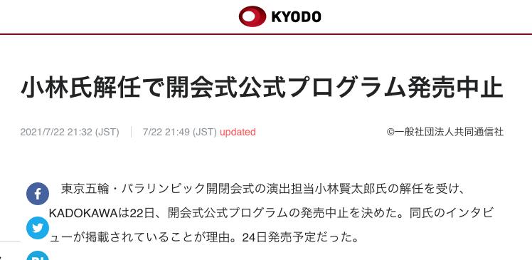あ〜なるほど、KADOKAWAって、東京五輪の「バリバリ利害関係者」だったのか。  それで、株式会社KADOKAWA代表取締役社長の夏野剛氏が「(コロナを理由に中止された)ピアノの発表会なんてどうでもいいでしょ。オリンピックに比べれば」とか言い放ってたのか。中止になると損。nordot.app/79091971069267…