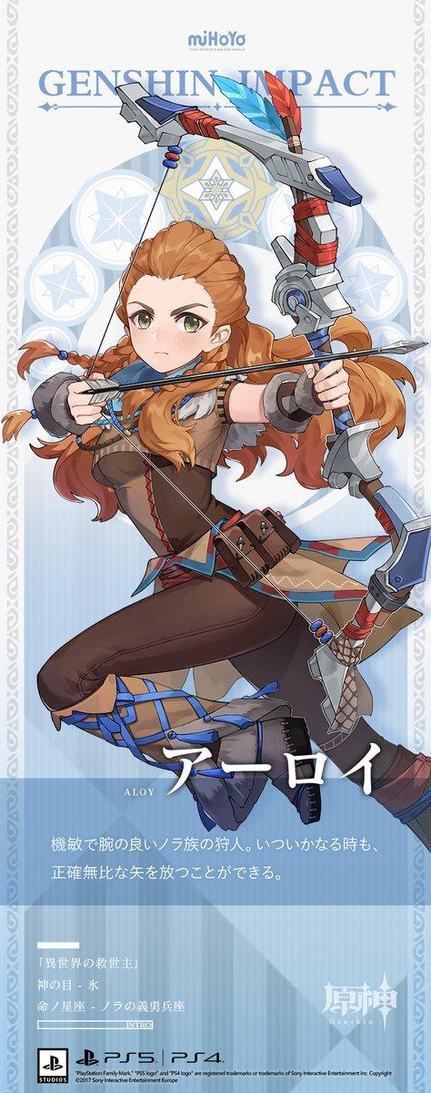 【キャラクター紹介】 アーロイ——険しい山であるほど、優れた狩人を生み出す。 異端者——これはアーロイが最初に与えられた身分だ。  #原神 #Genshin