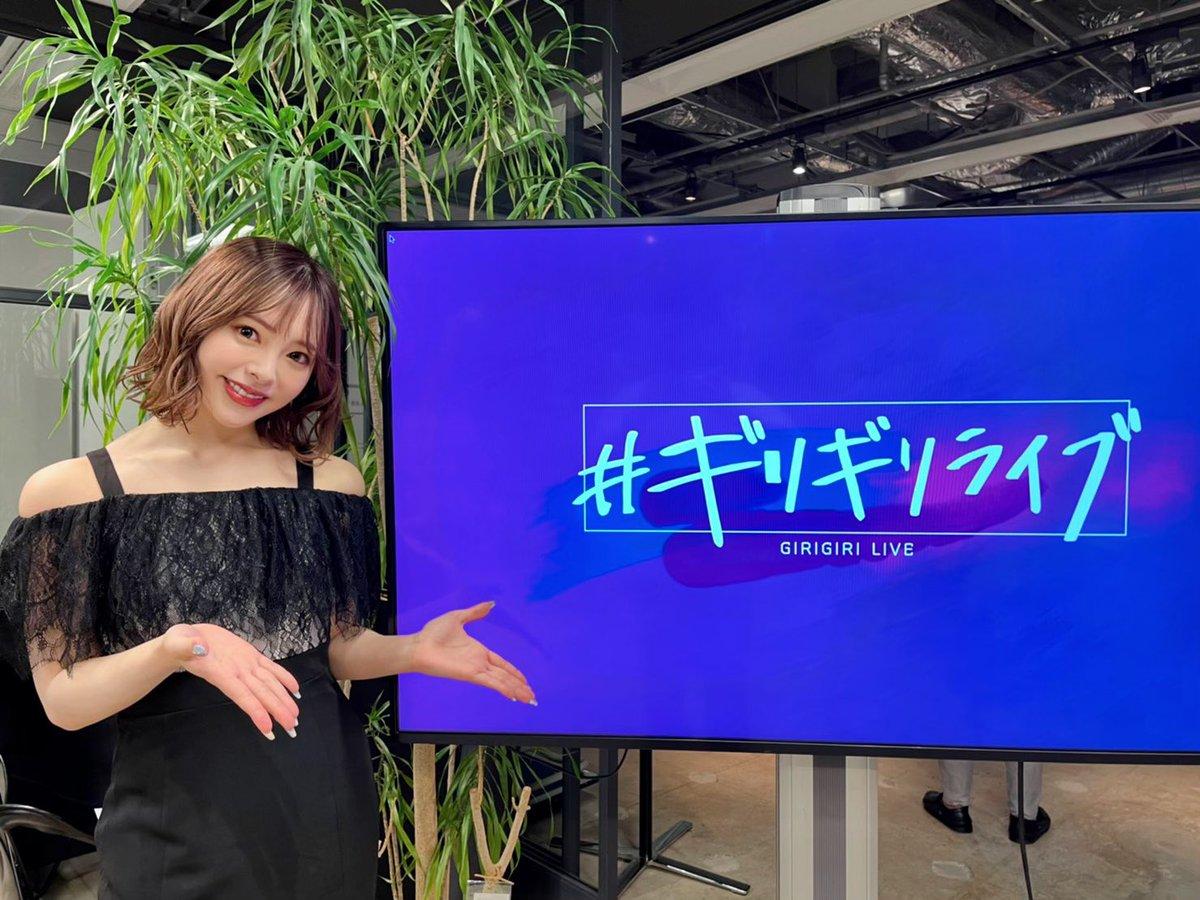 小倉由菜 今日は#ギリギリライブ収録に呼 3