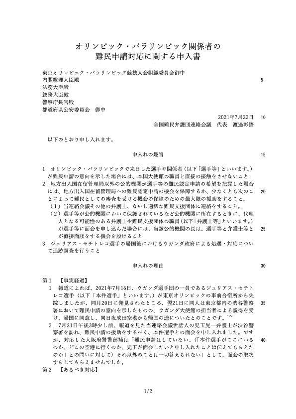 ウガンダ出身のオリンピック代表選手が難民認定申請を希望していたにも関わらず、同国の大使館員と面会させ、その後帰国させた警察署での取扱いについて、本日22日、全難連から東京オリンピック・パラリンピック競技大会組織委員会を含む関係者に宛てて申入書を発表しました。 jlnr.jp/jlnr/wp-conten…