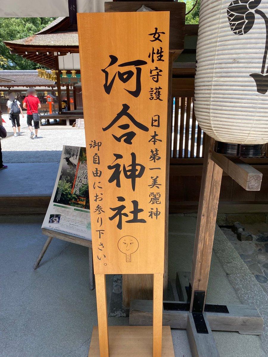 "test ツイッターメディア - 今日は誘っていただいて、お出かけしてきました!  まずは行きたいと思いつつ、なかなか行けてなかった【河合神社】へ。  鏡絵馬、書いてきました。 後で口紅忘れたことに気づいたよ😭  <a rel=""noopener"" href=""https://t.co/1TunJ8ZYLm"" title=""河合神社   京都の観光スポット   京都観光情報 KYOTOdesign"" class=""blogcard-wrap external-blogcard-wrap a-wrap cf"" target=""_blank""><div class=""blogcard external-blogcard eb-left cf""><div class=""blogcard-label external-blogcard-label""><span class=""fa""></span></div><figure class=""blogcard-thumbnail external-blogcard-thumbnail""><img data-src=""https://s0.wordpress.com/mshots/v1/https%3A%2F%2Ft.co%2F1TunJ8ZYLm?w=160&h=90"" alt="""" class=""blogcard-thumb-image external-blogcard-thumb-image lozad lozad-img"" loading=""lazy"" width=""160"" height=""90""/><noscript><img src=""https://s0.wordpress.com/mshots/v1/https%3A%2F%2Ft.co%2F1TunJ8ZYLm?w=160&h=90"" alt="""" class=""blogcard-thumb-image external-blogcard-thumb-image"" width=""160"" height=""90""/></noscript></figure><div class=""blogcard-content external-blogcard-content""><div class=""blogcard-title external-blogcard-title"">河合神社   京都の観光スポット   京都観光情報 KYOTOdesign</div><div class=""blogcard-snippet external-blogcard-snippet"">『河合神社』のスポット情報紹介ページです。詳細データから、周辺マップや写真ギャラリーなど。河合神社は下鴨神社の摂末社で、境内の糺の森の中にある「瀬見の小川」の西側にあります。日本三大随筆である「方丈記」の著者・鴨長明は、河合神社の神宮の家系に生まれましたが重職に就くことができず、世を嘆いて方丈記を書いたと言われています...</div></div><div class=""blogcard-footer external-blogcard-footer cf""><div class=""blogcard-site external-blogcard-site""><div class=""blogcard-favicon external-blogcard-favicon""><img data-src=""https://www.google.com/s2/favicons?domain=t.co"" alt="""" class=""blogcard-favicon-image external-blogcard-favicon-image lozad lozad-img"" loading=""lazy"" width=""16"" height=""16""/><noscript><img src=""https://www.google.com/s2/favicons?domain=t.co"" alt="""" class=""blogcard-favicon-image external-blogcard-favicon-image"" width=""16"" height=""16""/></noscript></div><div class=""blogcard-domain external-blogcard-domain"">t.co</div></div></div></div></a> https://t.co/w1L6EQtuWM"