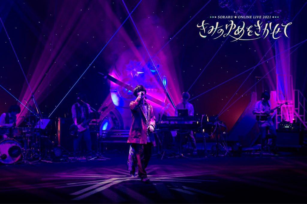 SORARU ONLINE LIVE 2021-きみのゆめをきかせて- 無事終了しました! 見てくれたみんなありがとう!! オンラインラでもそらるらしいライブだったと思ってもらえてたら嬉しいです この後控えているライブツアーやアルバム発売に向けてまだまだ頑張っていくので楽しみにしてて!  #ゆめをきかせて