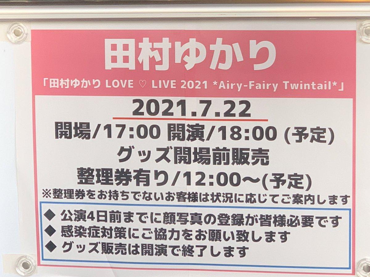 乃木蛍 ゆかりんツアー神戸⚓️神戸は2018 1