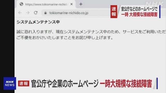 企業のホームページ 写真