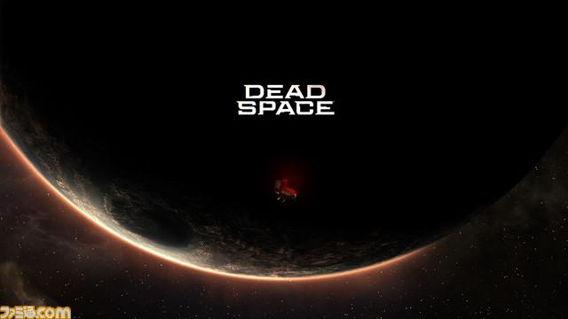 RT @famitsu: 『デッドスペース』復活! Motive Studioによるリメイク版が発表。PS5/Xbox Series X/PCで登場【#EAPlayLive】 ...