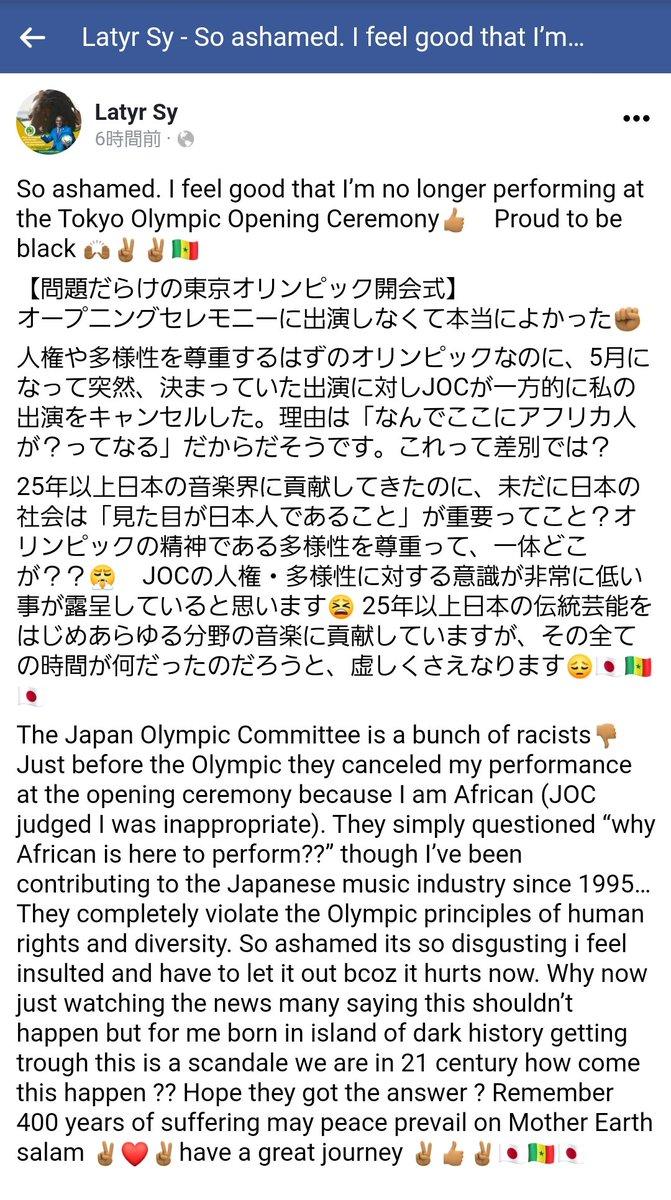 五輪開会式、新たに黒人差別が発覚しました。
