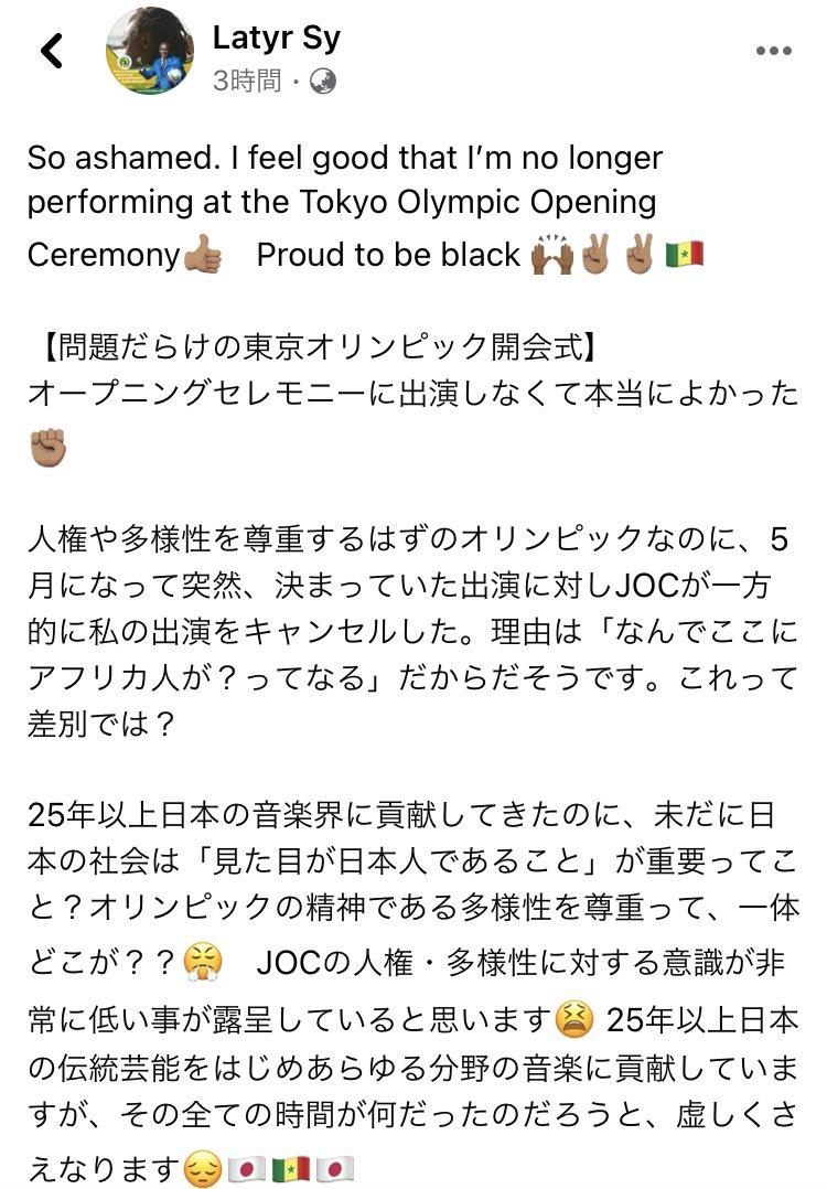 音楽仲間であり、 尊敬する素晴らしいアーティストでもあるセネガル人の友人ラティールが JOCからオリンピック開会式の出演を一方的に急遽キャンセルされたというお話しです。  なんだか悲しくなりますね。  宜しければ御一読下さい。