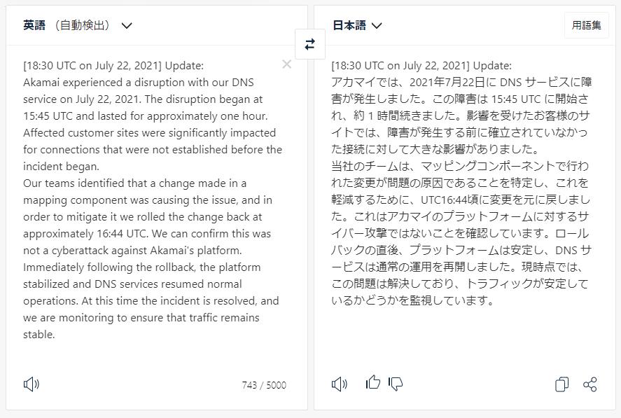 DNS障害 写真