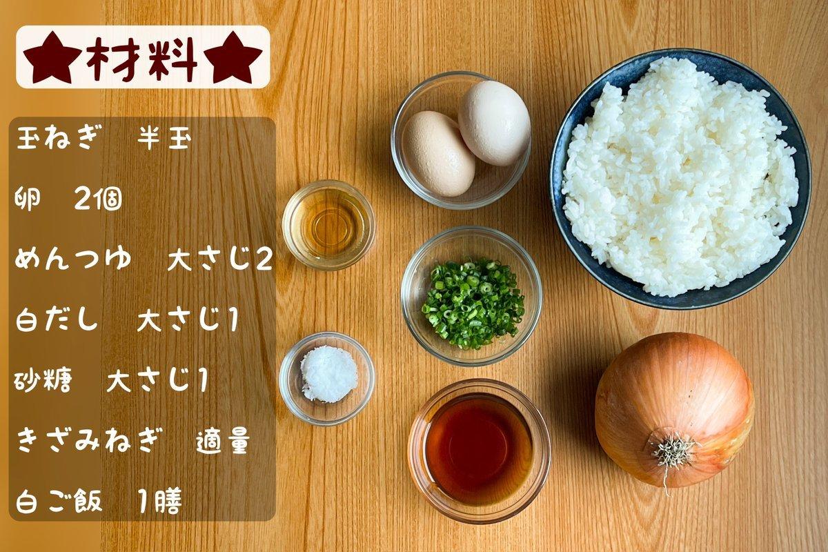 シンプルながら美味しい!?「ふわとろ卵丼」の作り方!