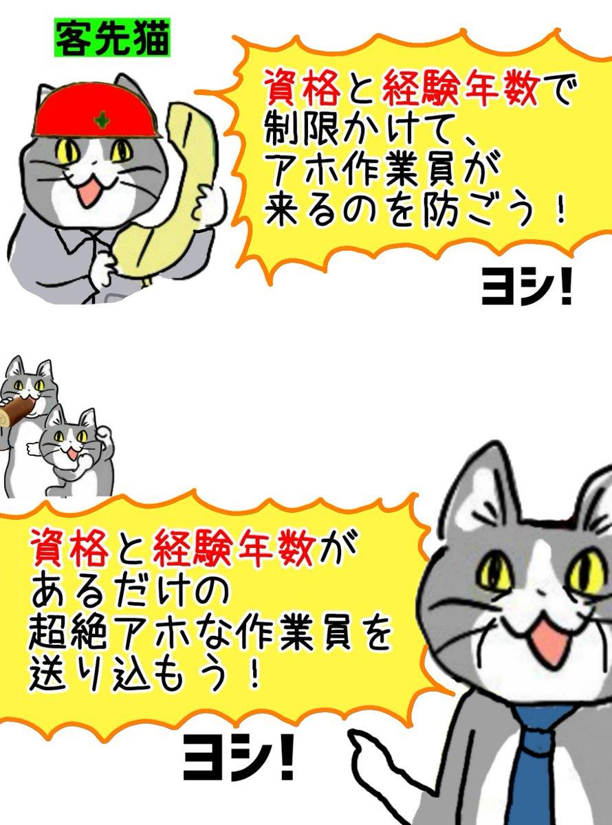 要求の多いクソ客猫との絶対に負けられない攻防 #現場猫