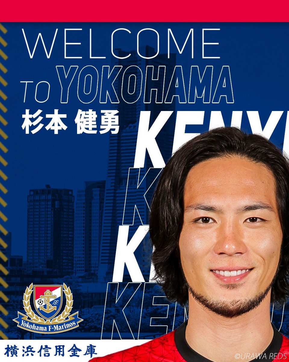浦和レッズ所属の #杉本健勇 選手の期限付き移籍加入が決まりました。   「F・マリノスの掲げる目標を達成できるよう、チームに貢献したいと思います」フルコメントはこちら▶︎ f-marinos.com/news/team/3454  移籍期間は2022年1月31日までとなります。番号は41番です。  #fmarinos