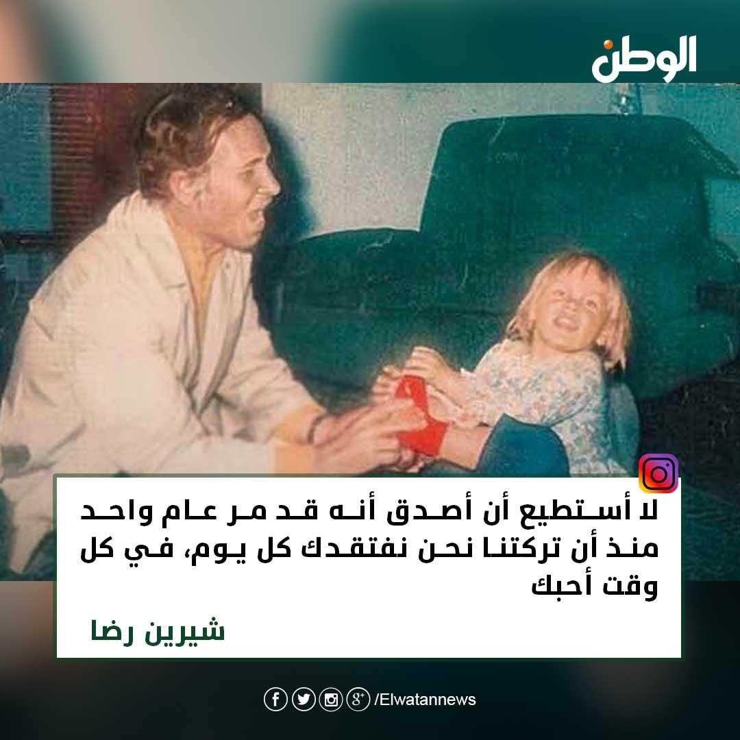 شيرين رضا توجه رسالة لوالدها عبر «إنستجرام» في ذكرى وفاته الأولى