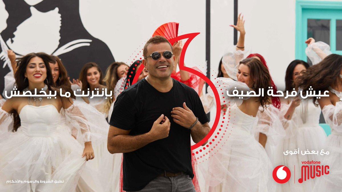 #عيش_فرحة_الصيف بإنترنت مابيخلصش 🏖 مع Vodafone MUSIC و #عمرودياب 🎵🎤. @VodafoneEgypt https://t.co/XdkoG8KdKU