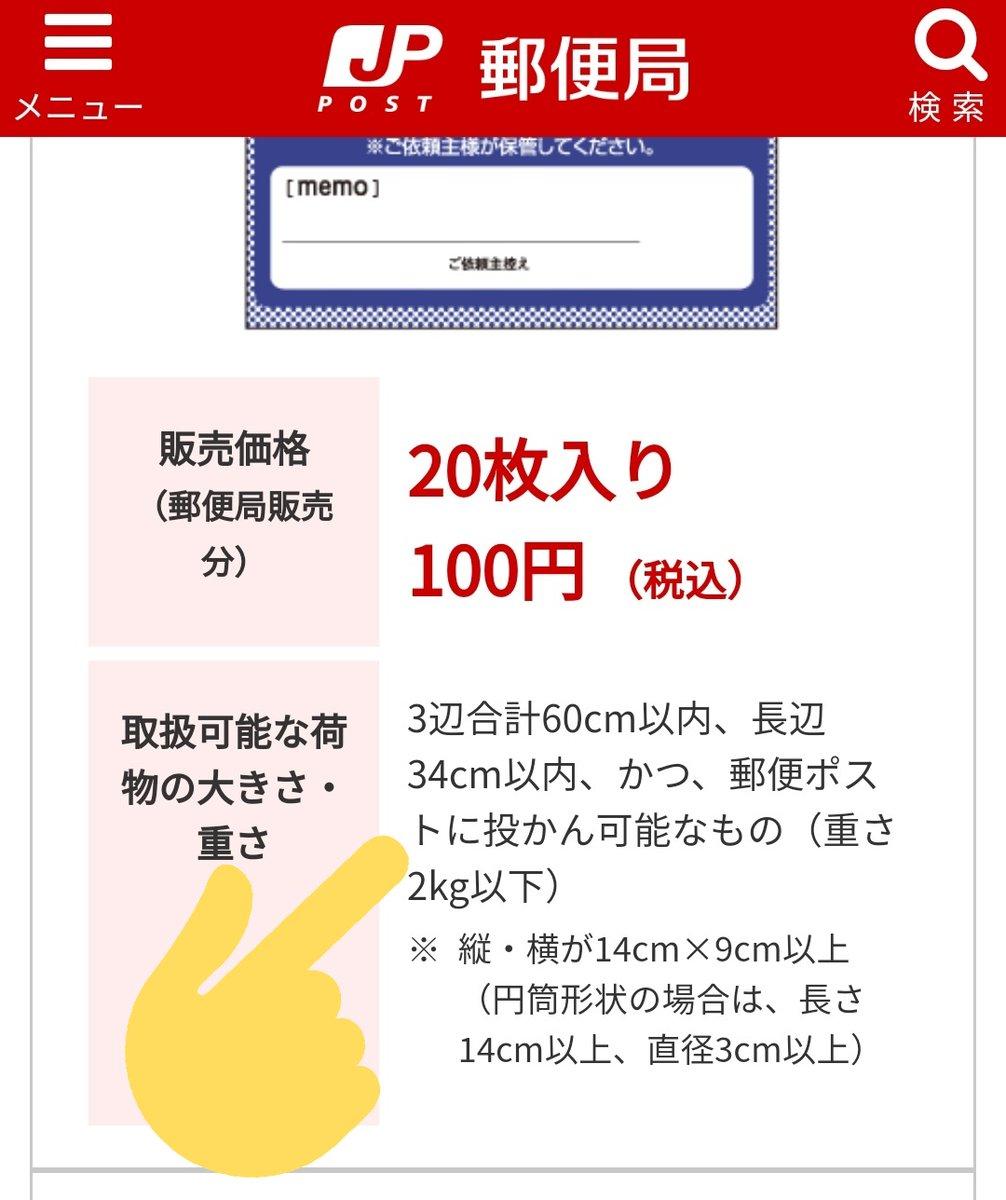 メルカリの新しい発送方法のゆうパケットポスト!郵便ポストに入ればOKの簡単仕様!