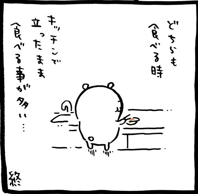 濃い豆腐を食べる漫画!小腹が減った時のために買っておくと安心だよ!