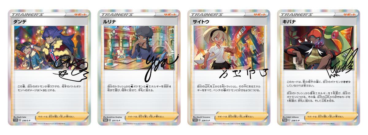 ダンデ・ルリナ・サイトウ・キバナの「トレーナーカードコレクション」が発売 pokemon-card.com/info/2021/2021… 8月20日(金)より、全国のポケモンセンター・ポケモンストア・ポケモンセンターオンラインにて発売  #ポケカ #ポケモンカード