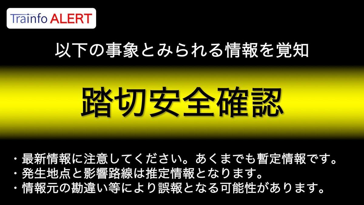 東武 東 上線 ツイッター