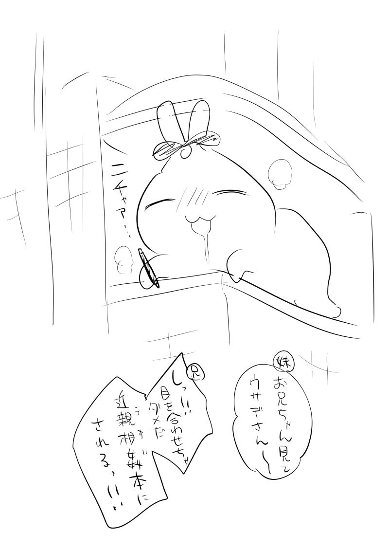 [閒聊] 千萬不能和那隻兔子對上眼