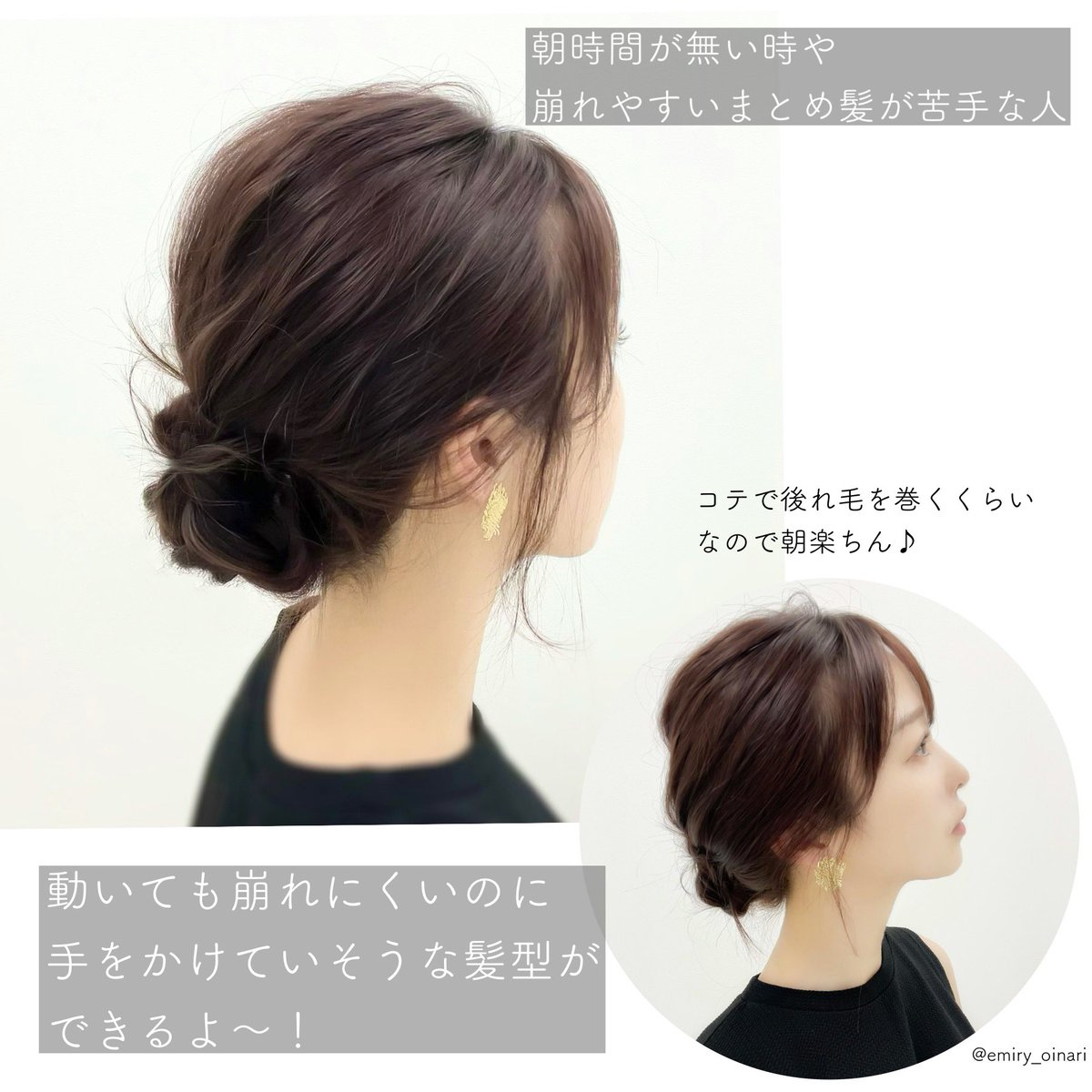 簡単なのにこなれ感あり!前髪が長い方も似合うまとめ髪!