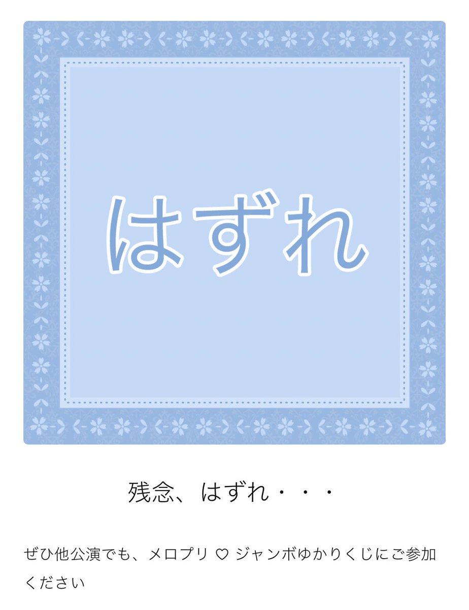乃木蛍 ラストのMCで「幸せ」という言葉 2