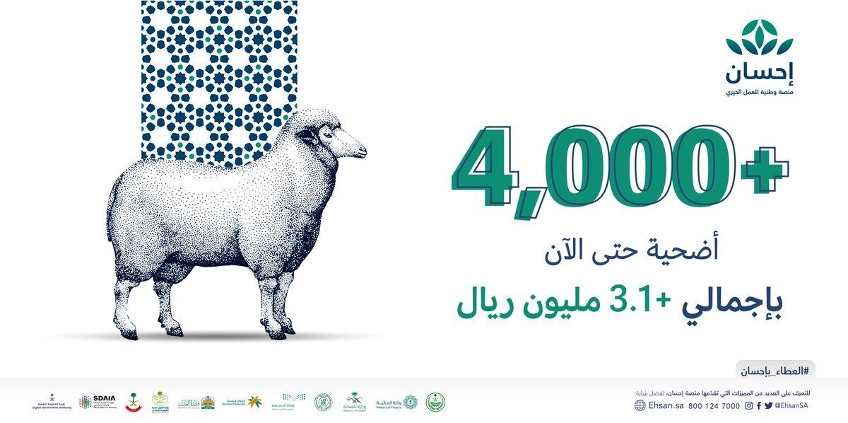 إحسان (@EhsanSA) | Twitter