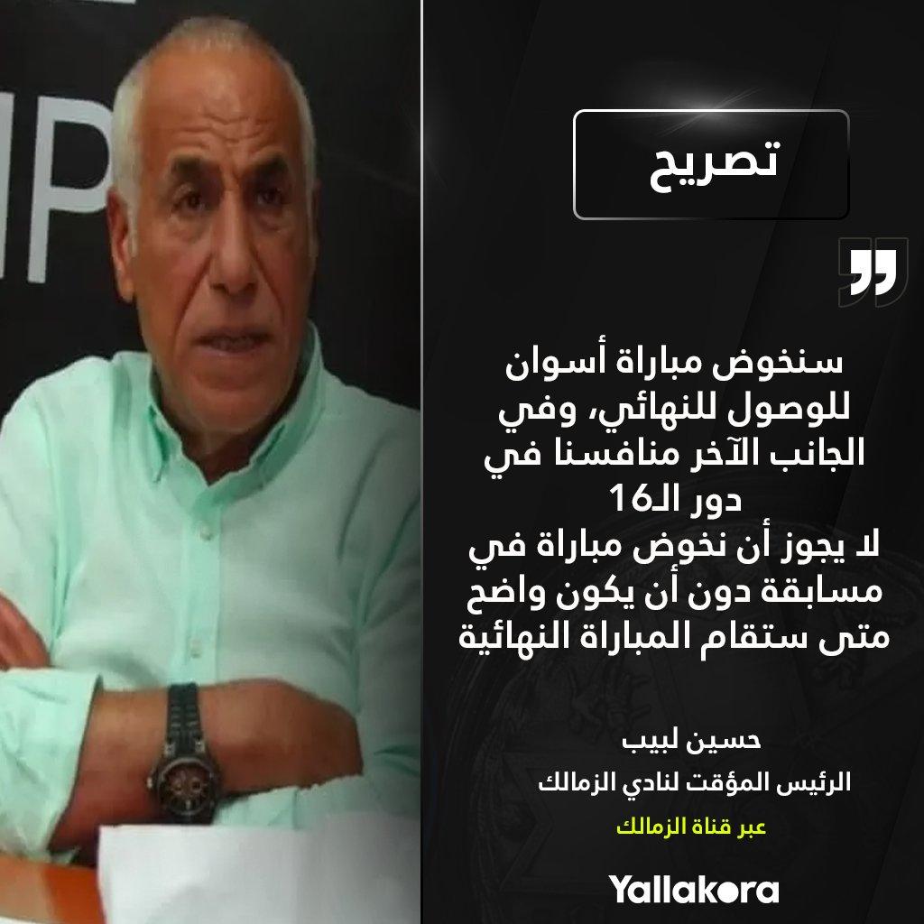 حسين لبيب: سنخوض مباراة أسوان للوصول للنهائي، وفي الجانب الآخر منافسنا في دور الـ16<br />لا يجوز أن نخوض مباراة في مسابقة دون أن يكون واضح متى ستقام المباراة النهائية