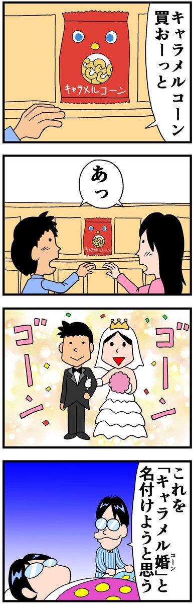 キャラメル婚