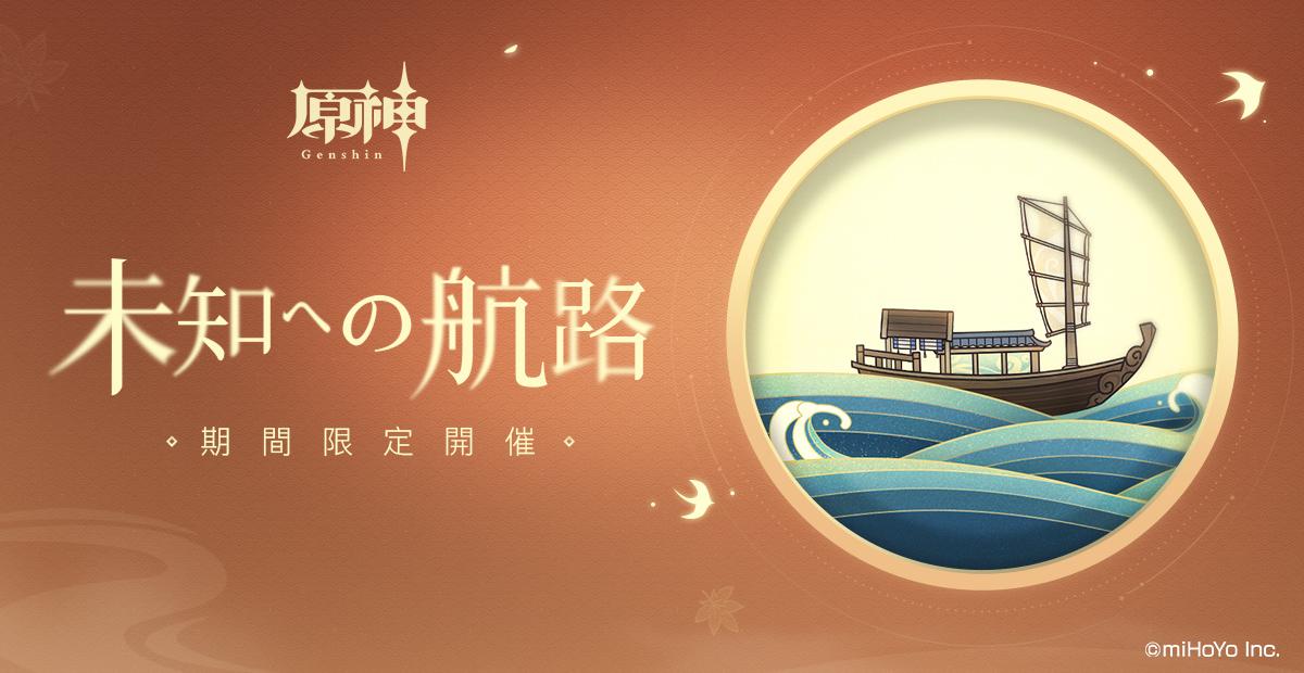 【イベント紹介】 本日7月13日(火)より、Webイベント「未知への航路」が開催中です! イベントに参加し、原石などの報酬を獲得しましょう!  ▼イベント詳細 genshin.mihoyo.com/ja/news/detail…  #原神 #Genshin