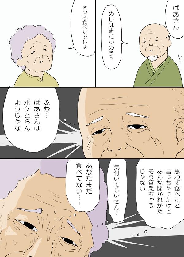 おじいさんとおばあさんの漫画