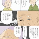 おじいさんとおばあさん。ほのぼのした会話かと思いきや「際どい心理戦」をしていた。
