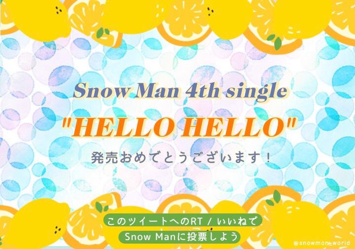 "【1RT♡=1REQUEST】 REQUEST #SnowMan @MTV #FridayLivestream   .∘*—     Snow Man 4th single     ""HELLO HELLO""        本日発売日    ⋆⸜ Snow Manの初恋だよ ⸝⋆              —*∘ ̥*"
