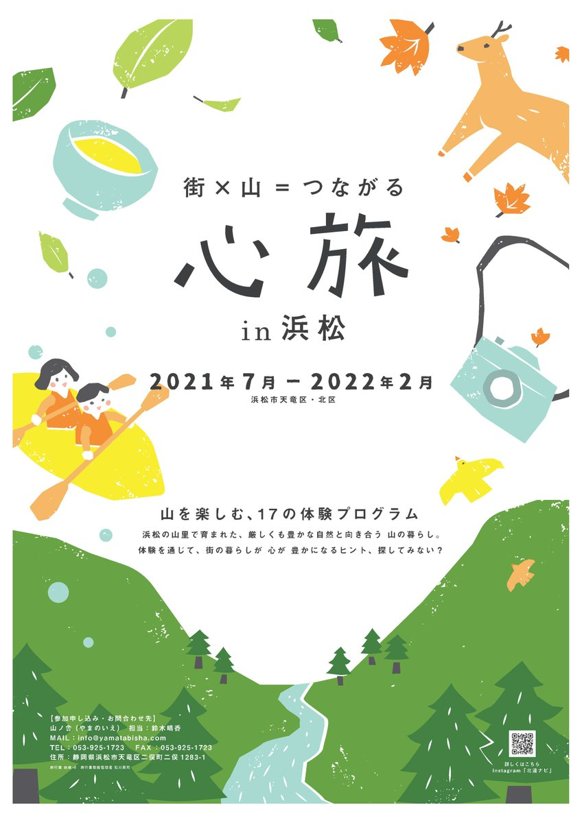Twitter コロナ 浜松 市 浜松各所で新型コロナ対応 外出自粛ムードを受け