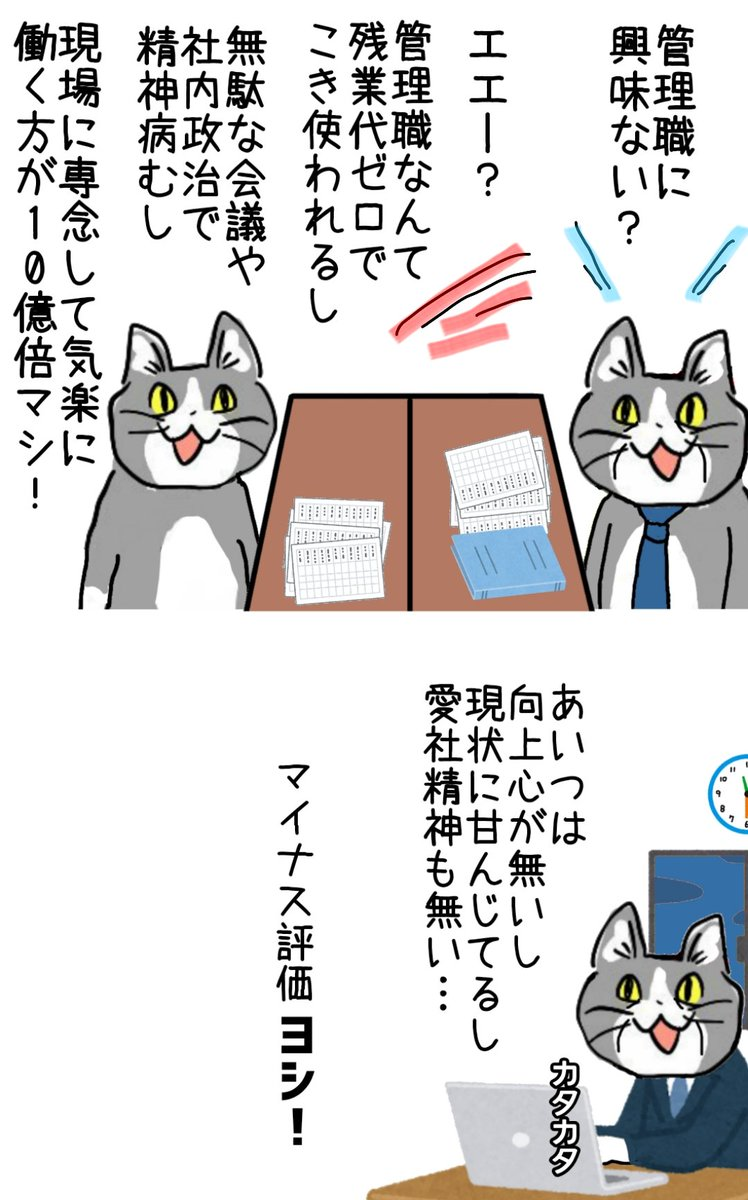 管理職に目をつけられたら、引き受けても断っても詰むだけのクソゲー #現場猫