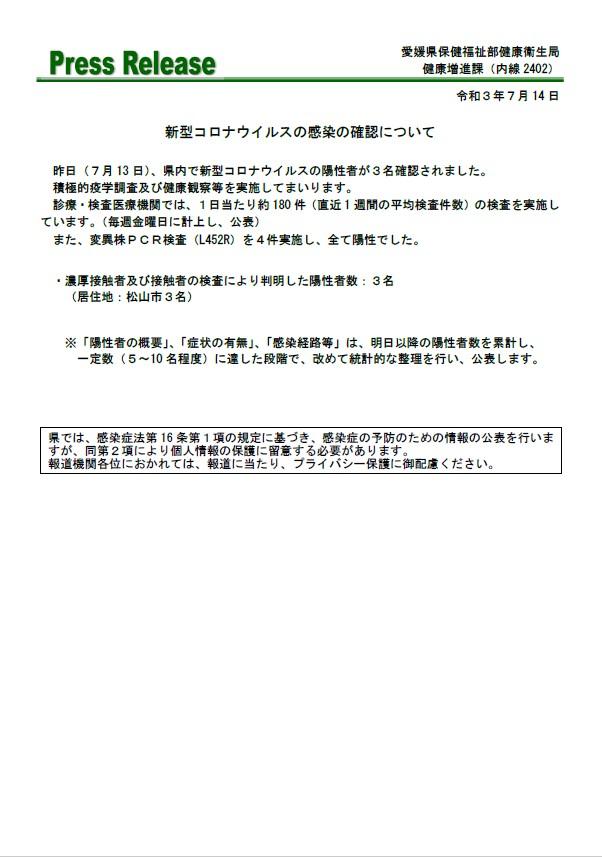 感染 者 コロナ 松山 新型コロナウイルス感染症に関する最新情報 愛媛 愛媛新聞ONLINE