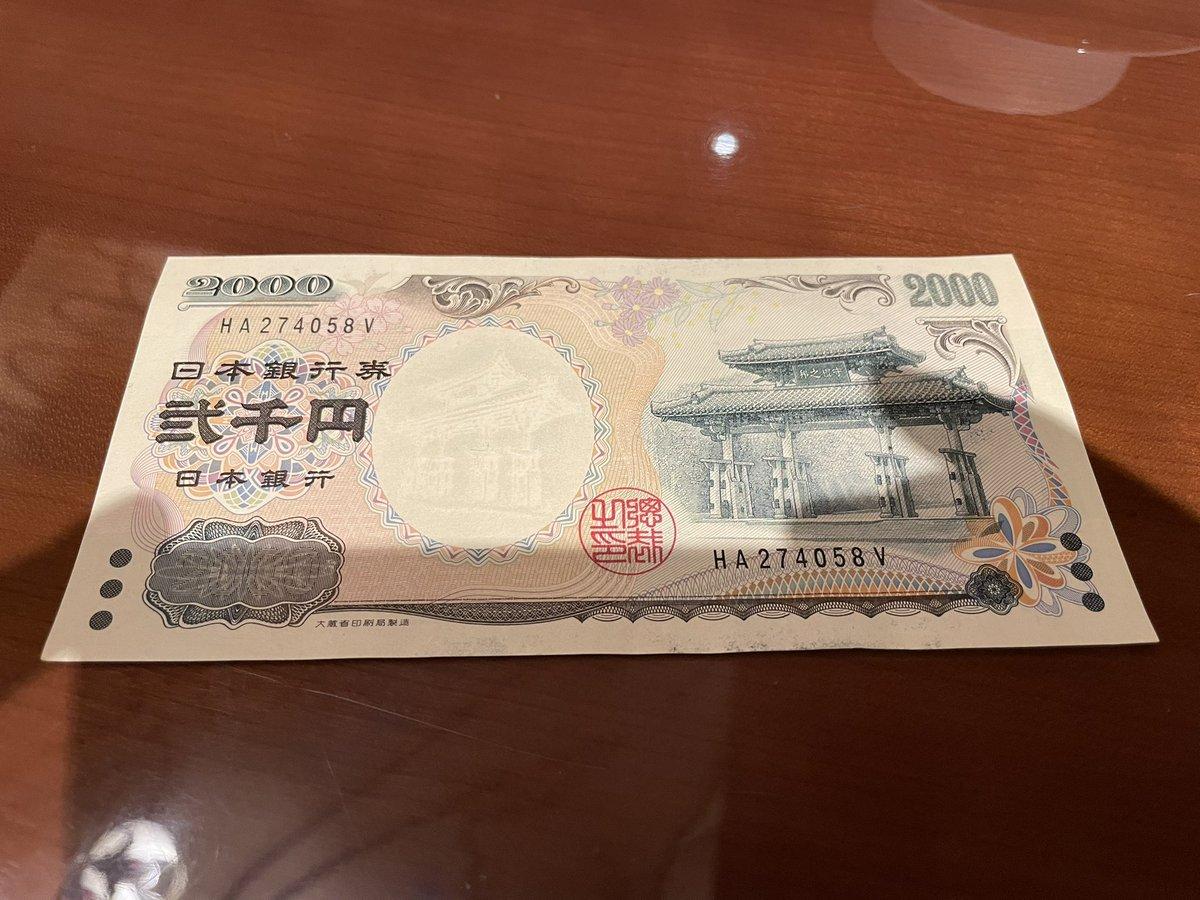 「偽札?!」若者は、2000円札の存在を知らない!?本物です。