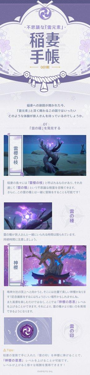 【稲妻手帳001期・不思議な「雷元素」】 旅人さん、「稲妻」へと続く航路がついに開かれました! 「雷元素」と深く関わるこの国では、一体どんな体験が待っているのでしょうか?  #原神 #Genshin