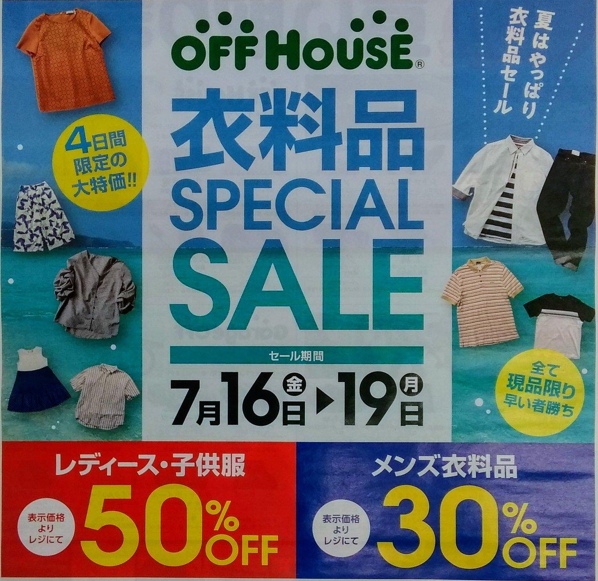 オフハウス仙台荒井店の画像