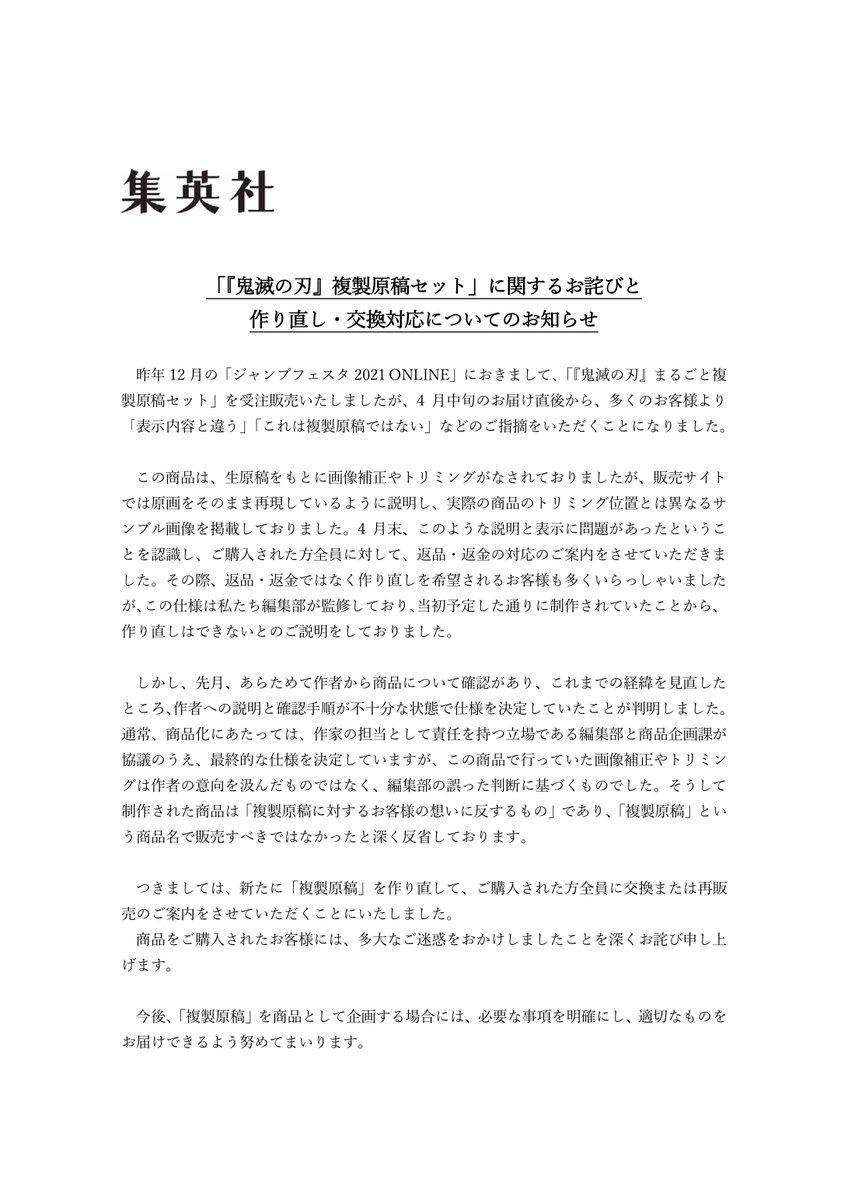 「『鬼滅の刃』複製原稿セット」に関するお詫びと作り直し・交換対応についてのお知らせ