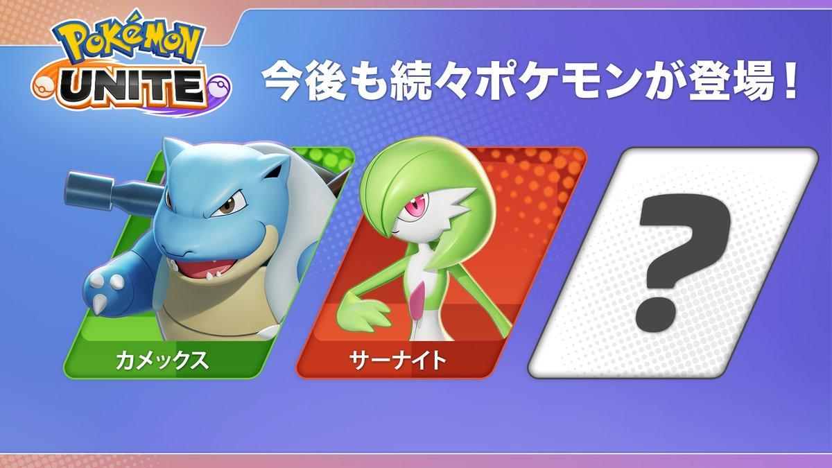 『ポケモンユナイト』公式サイトでは、最初に登場する20匹のポケモンたちを紹介しているぞ❗ 7月21日の配信後にも、カメックスやサーナイトなど、様々なポケモンたちが参戦予定✨ pokemonunite.jp/ja/ #ポケモンユナイト