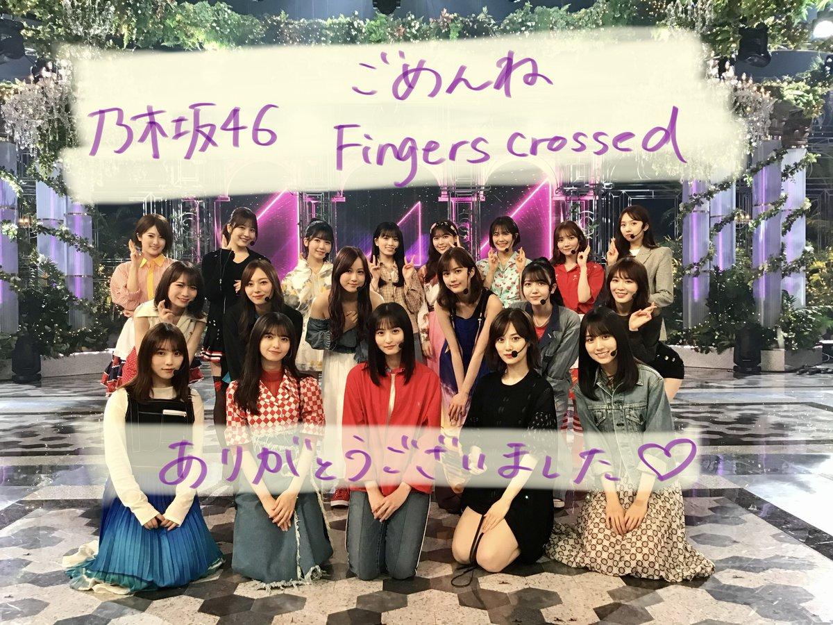 FNS歌謡祭 夏  放送中   #乃木坂46 のみなさん ありがとうございました  公式ハッシュタグ #FNS歌謡祭 をつけてたくさん 感想をつぶやいてくださいね
