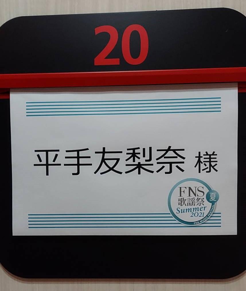 【#FNS歌謡祭】  #平手友梨奈 あともう少し、もう少し…  @fns_kayousai