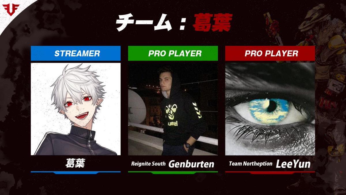 FFL SELeCTCUP 出場します!  メンバー 葛葉さん           @Vamp_Kuzu  Genburtenさん @Genburten   よろしくお願いします! 全力で勝ちに行きます